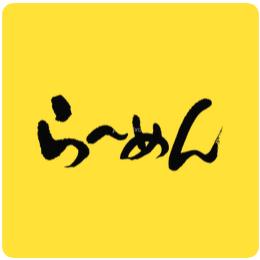 日本拉面名称