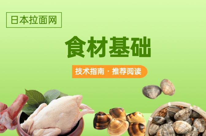 食材基础(一)  猪骨类食材