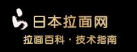 日本拉面网|日本拉面技术|日本拉面培训|拉面培训|拉面技术